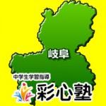 岐阜県大垣市の中学生の学習塾・彩心塾の地図