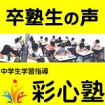 岐阜県大垣市の中学生の学習塾 彩心塾の卒塾生の声