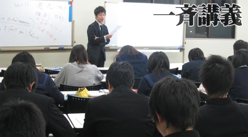 岐阜県大垣市で高校生に一斉講義をする学習塾