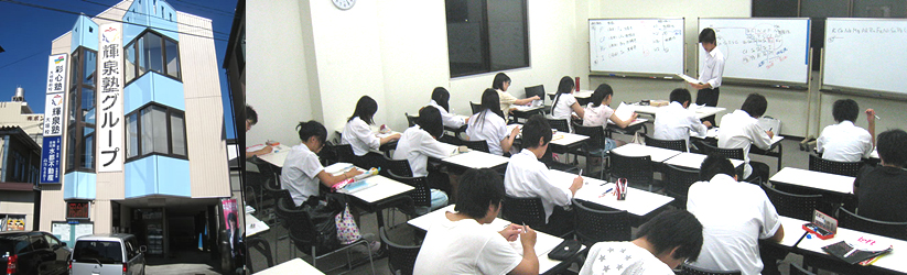 岐阜県大垣市の高校生対象の大学受験の学習塾なら輝泉塾