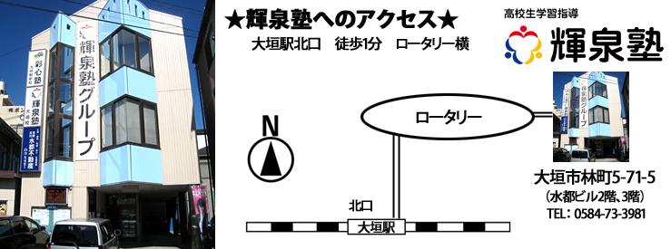 大垣駅前の学習塾・輝泉塾グループ本部