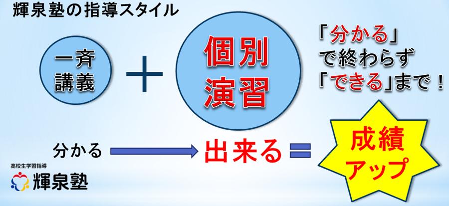岐阜県大垣市の輝泉塾はハイブリッド型の学習塾