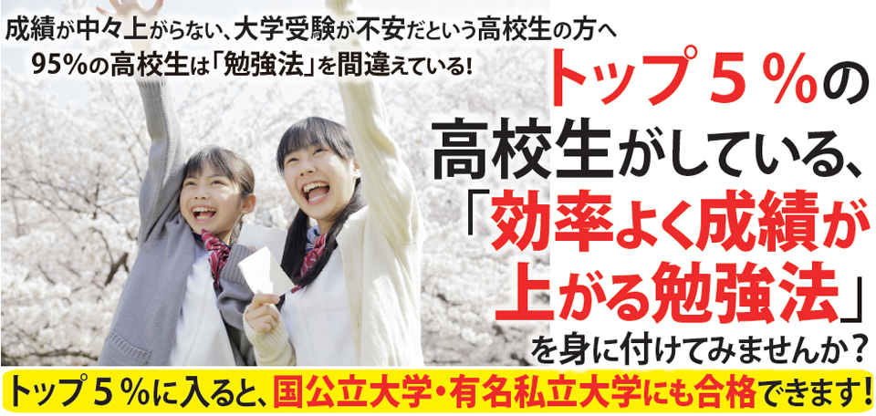 岐阜県大垣市の高校生の学習塾 輝泉塾で大学受験に合格