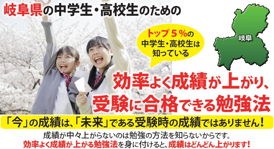 効率よく成績が上がる勉強法を岐阜県大垣市で2週間無料体験