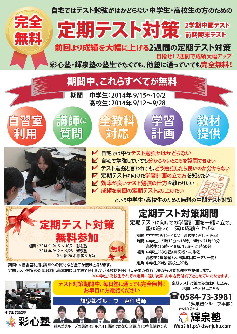 彩心塾・輝泉塾の無料定期テスト対策